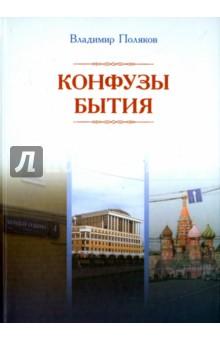 Конфузы бытия - В. Поляков