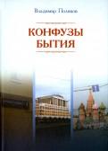 В. Поляков: Конфузы бытия