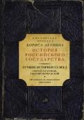 Вернадский, Платонов: Лучшие историки XX века. Сергей Платонов