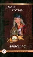 Олена Ростова - Автограф обложка книги