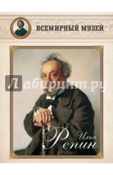 Купить Илья Репин ISBN: 978-5-3590-0167-0