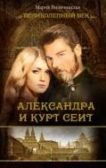 Мария Вильчинская - Александра и Курт Сеит обложка книги