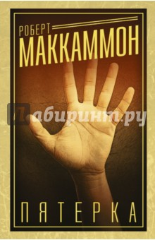 Купить Роберт Маккаммон: Пятерка ISBN: 978-5-17-092582-7