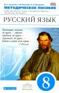 Пичугов, Пахнова, Купалова: Русский язык 8кл [Метод. рекоменд.] Вертикаль