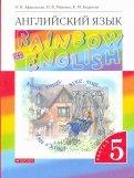 Афанасьева, Михеева, Баранова: Английский язык. 5 класс. Учебник. В 2х частях. Часть 1. Вертикаль. ФГОС