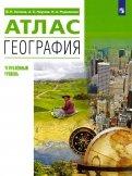 Холина, Родионова, Наумов: География. 1011 классы. Атлас для учащихся, студентов, преподавателей. Углубленный уровень. ФГОС