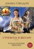Диана Гэблдон: Стрекоза в янтаре. Книга 1. Разделенные веками