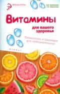 Грибанова, Завьялова: Витамины для вашего здоровья. Физиология и биохимия для любознательных