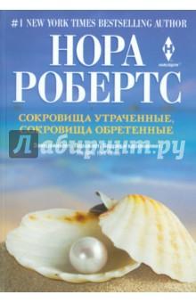 Купить Нора Робертс: Сокровища утраченные, сокровища обретенные ISBN: 978-5-227-06230-7