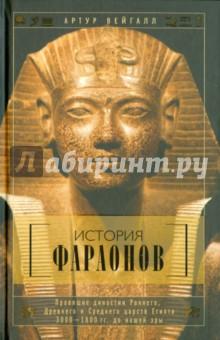 История фараонов. Правящие династии раннего, Древнего и Среднего царства Египта. 3000-1800 до н.э. - Артур Вейгалл