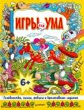 Игры для ума. Головоломки, пазлы, ребусы и креативные задания обложка книги