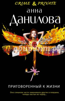 Приговоренный к жизни - Анна Данилова