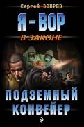 Сергей Зверев - Подземный конвейер обложка книги