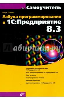Книга 1с 8 для программиста в 1с 8.2 переход с усн на енвд 97 счет