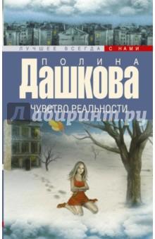 Купить Полина Дашкова: Чувство реальности ISBN: 978-5-17-091673-3