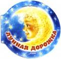 Ринат Курмашев - Лунная дорожка обложка книги