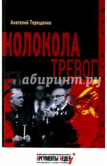 Колокола тревог - Анатолий Терещенко