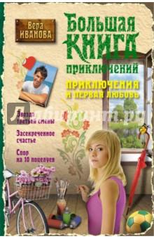 Приключения и первая любовь - Вера Иванова