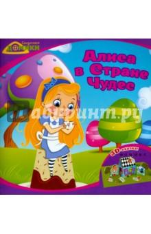 Купить Алиса в Стране Чудес. 3D-сказка ISBN: 978-5-222-25619-0