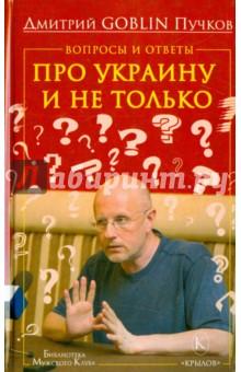 Вопросы и ответы. Про Украину и не только - Goblin Пучков