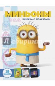 Купить Миньоны. Книжка с плакатами ISBN: 978-5-17-091772-3