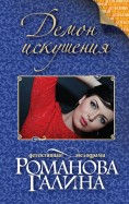 Галина Романова - Демон искушения обложка книги