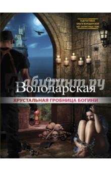 Хрустальная гробница богини - Ольга Володарская