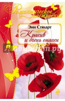 Купить Энн Стюарт: Красив и очень опасен ISBN: 978-5-699-81314-8