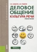 Самыгин, Руденко: Деловое общение. Культура речи. Учебное пособие