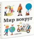 Ален Грэ - Мир вокруг обложка книги