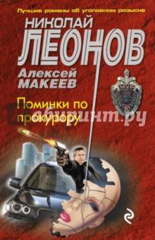 Поминки по прокурору - Леонов, Макеев