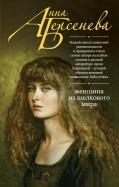 Анна Берсенева: Женщина из шелкового мира