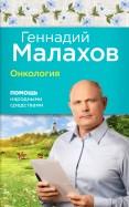 Геннадий Малахов: Онкология. Помощь народными средствами