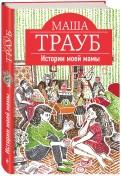Маша Трауб - Истории моей мамы обложка книги
