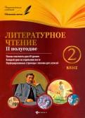 Ковальчук, Настенко - Литературное чтение. 2 класс. II полугодие. Планы-конспекты уроков обложка книги