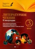 Ковальчук, Настенко - Литературное чтение. 3 класс. II полугодие. Планы-конспекты уроков обложка книги