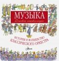 Роберт Левин: Музыка. Детская энциклопедия. История и волшебство классического оркестра