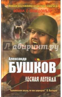 Купить Александр Бушков: Лесная легенда ISBN: 978-5-9906817-1-2