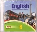 ТерМинасова, Узунова, Кутьина: Английский язык. 8 класс. Звуковое пособие к учебнику (CDmp3)