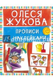 Прописи с наклейками - Олеся Жукова