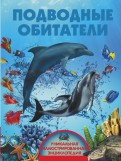 Вячеслав Ликсо: Подводные обитатели