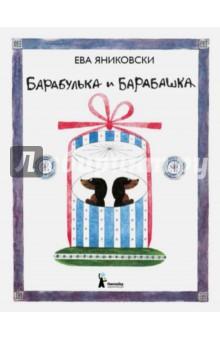 Барабулька и Барабашка - Ева Яниковски