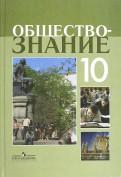 Боголюбов, Лазебникова, Смирнова: Обществознание. 10 класс. Учебное пособие. Профильный уровень