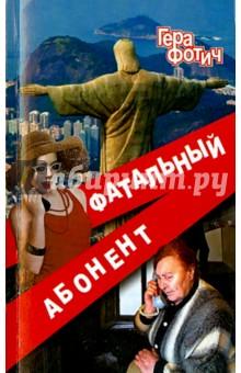 Фатальный абонент - Гера Фотич