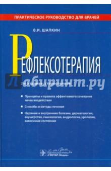 Рефлексотерапия : практическое руководство для врачей