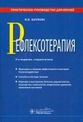 Владимир Шапкин: Рефлексотерапия : практическое руководство для врачей