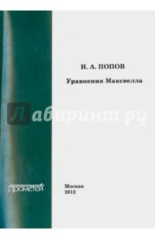 Уравнения Максвелла. Учебное пособие - Н. Попов
