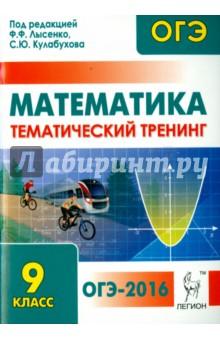 огэ по математике 2016 лысенко гдз