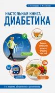 Астамирова, Ахманов: Настольная книга диабетика