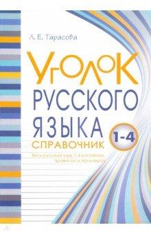 Купить Л. Тарасова: Уголок русского языка. 1-4 классы ISBN: 978-5-98923-699-2